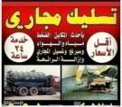 تسليك مجاري تنظيف البيارات معالجه البيارات الرياض