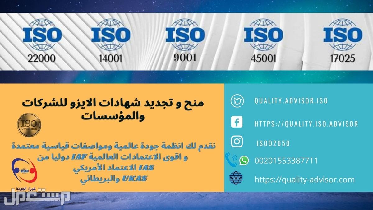 احصل علي شهادة الجودة ISO