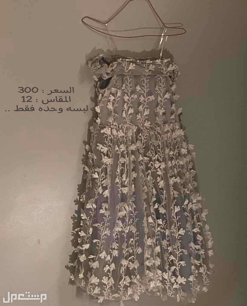 فستان للبيع التواصل على رقم