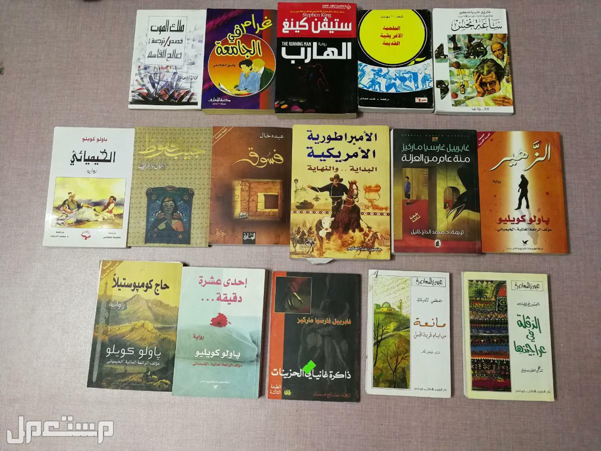 روايات للبيع