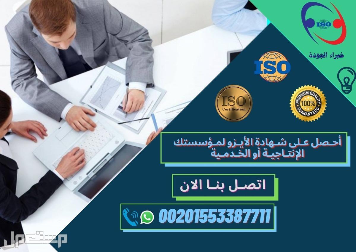 ارفع نسبة مبيعاتك و احصل على ميزة تنافسية بحصولك على شهادة الأيزو