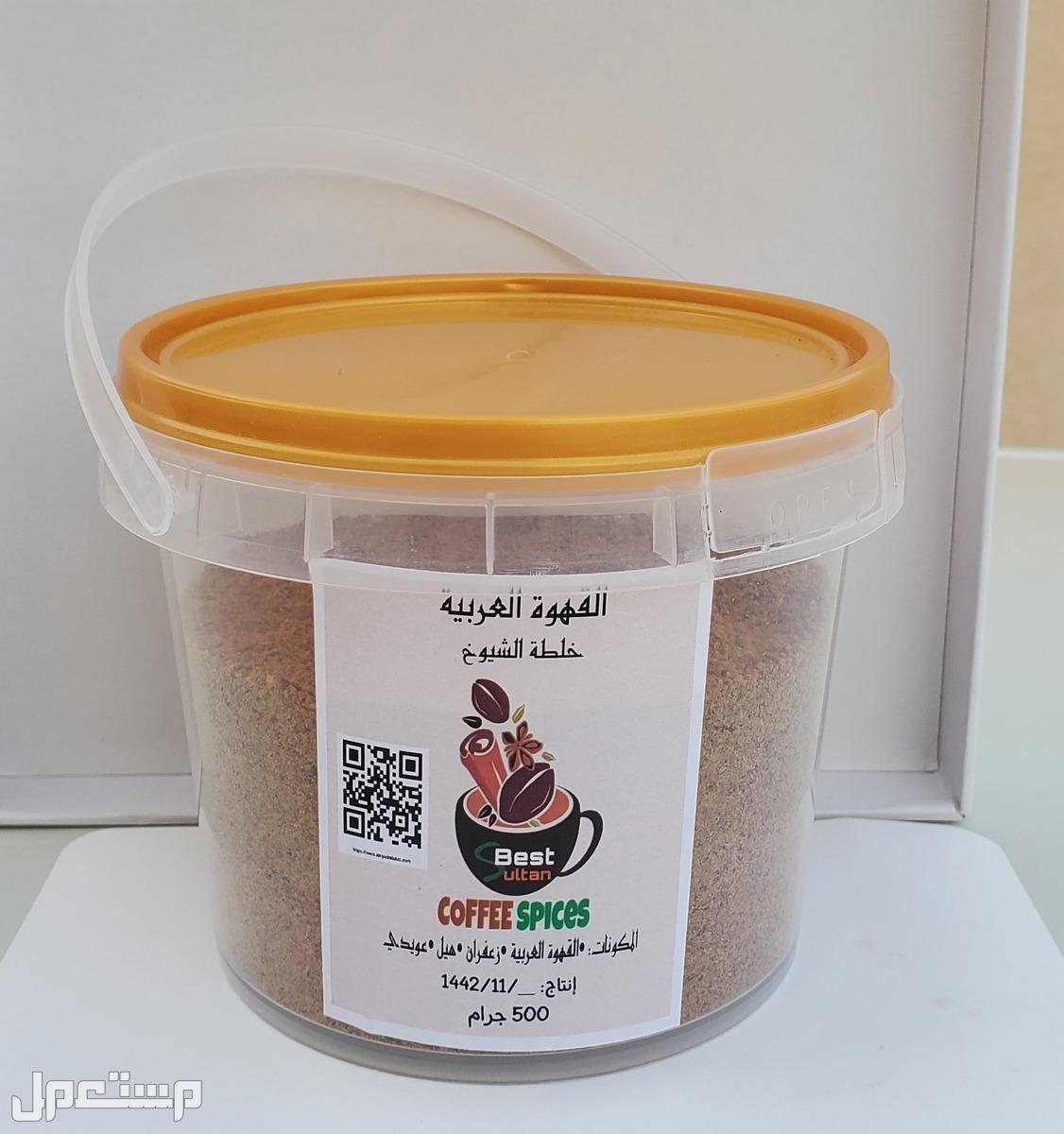 العروض التمور والقهوة العربية وزعفران والبهارات طبيعي 25 زعفران طبيعي
