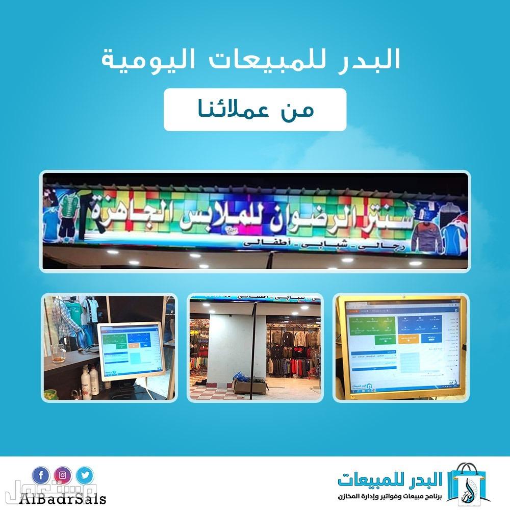 برنامج محاسبى وكاشير ونقاط بيع للمطاعم و الكافيهات والتموينات والمحلات