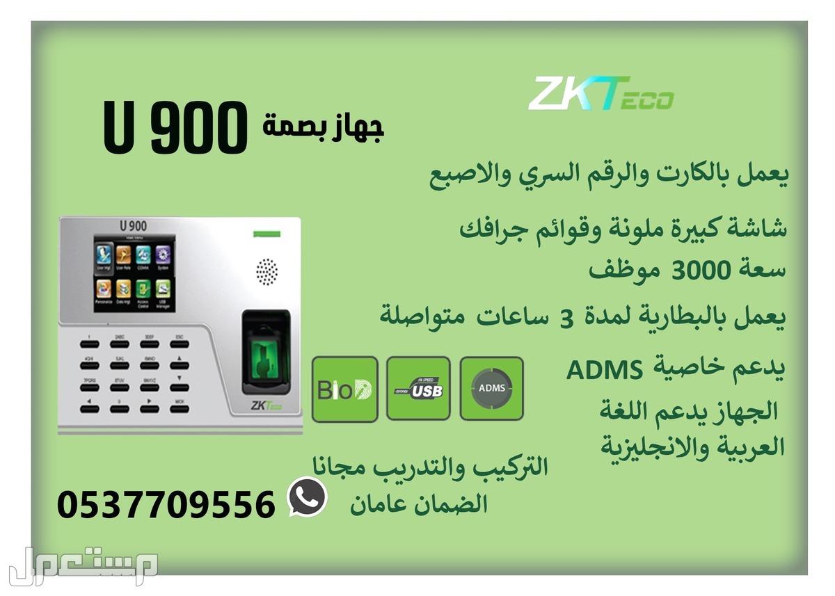 جهاز بصمة الحضور و الانصراف zkteco U900