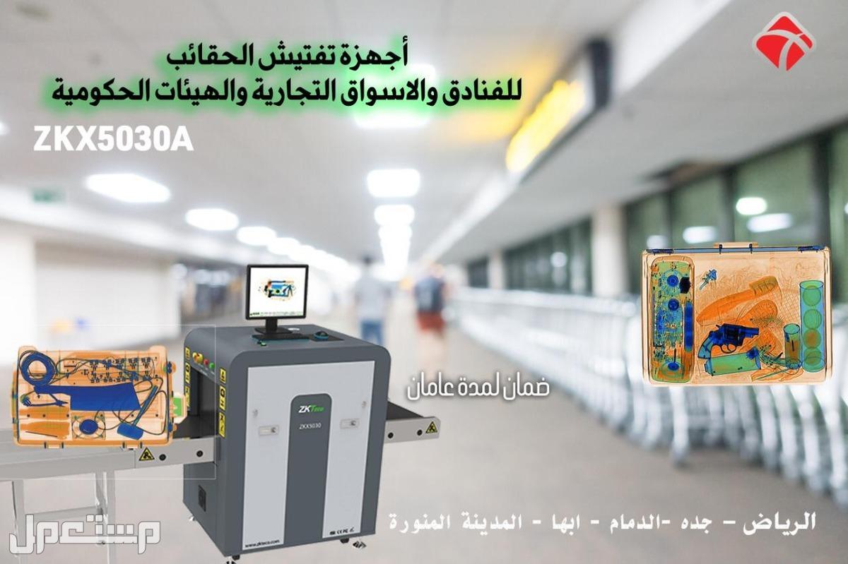 جهاز تفتيش الحقائب-بوابات مواقف سيارات
