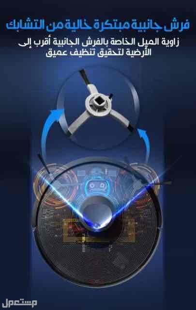 المكنسة الكهربائية الذكية(روبوتABIR X6)