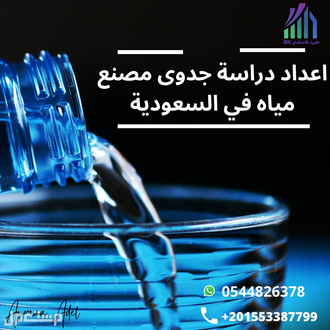 اعداد دراسة جدوى مصنع مياه في السعودية وفقا لاشتراطات جهات التمويل.
