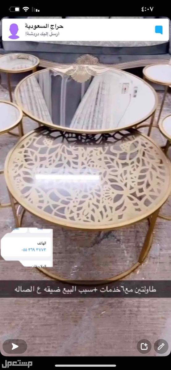 طاولة ضيافه
