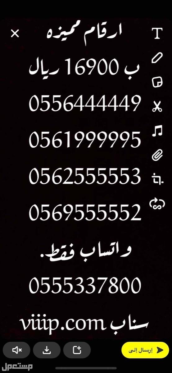 ارقام مميزة من شركة الاتصالات stc