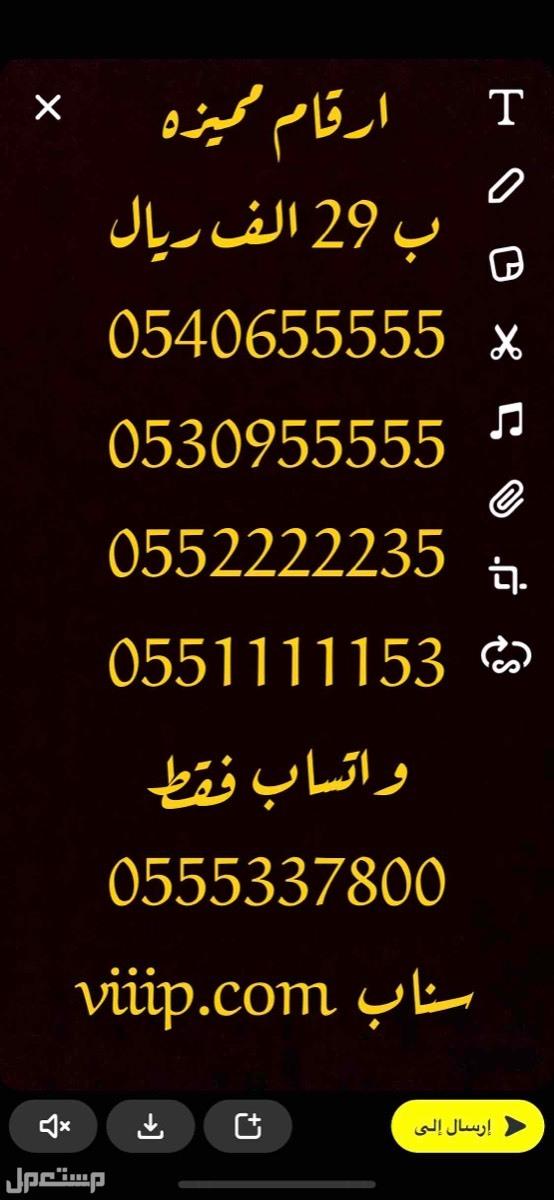 ارقام مميزه 0555 و 05555 و 055555 والمزيد
