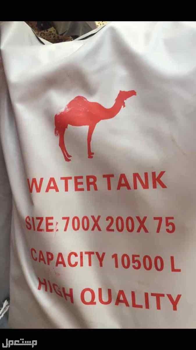 خيام باكستانية - راويات ماء- مظلات