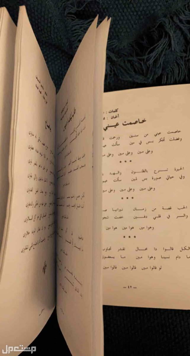 كتاب محمد عبده - اغاني في بحر الاماني ❤️