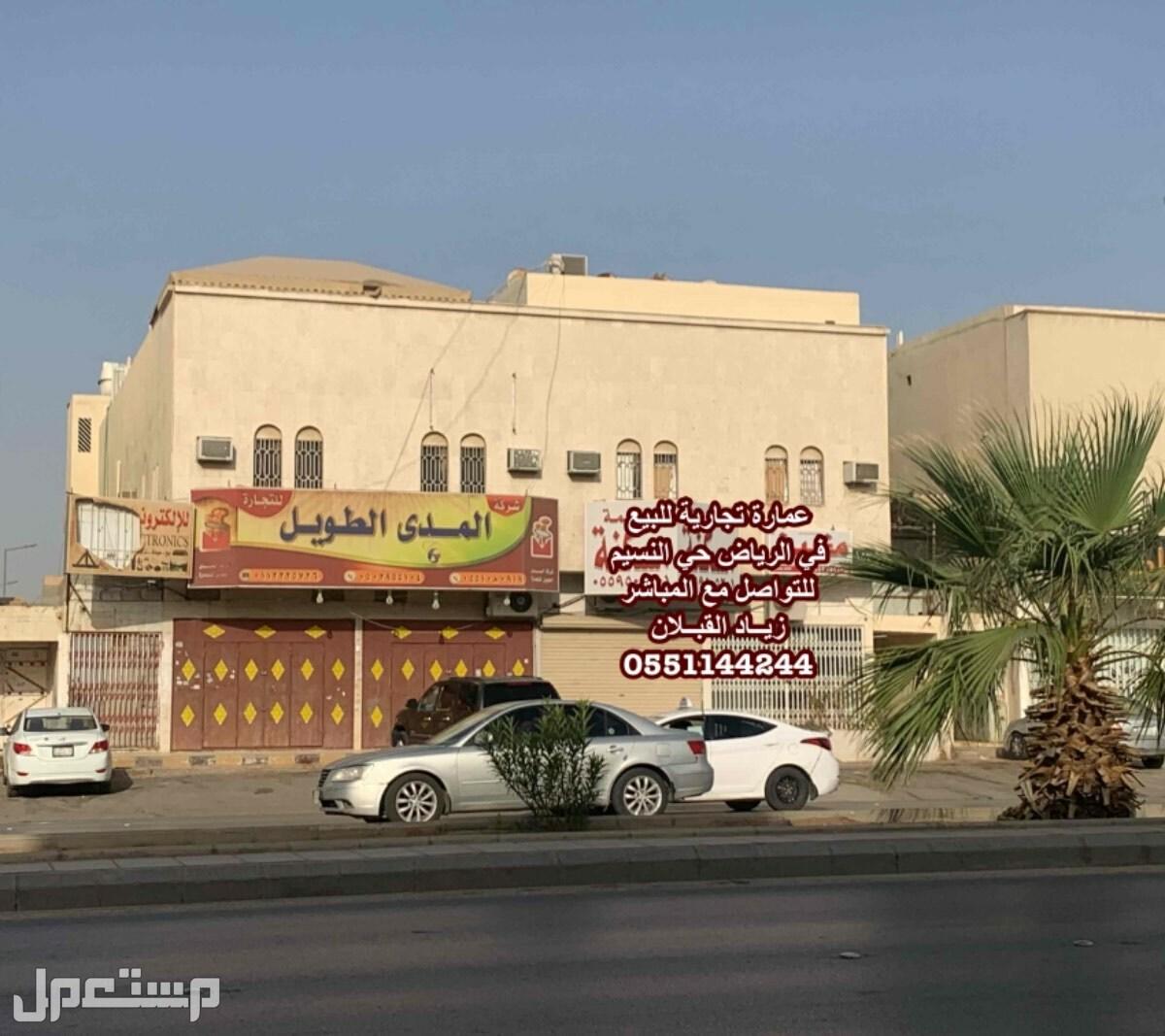 للبيع عمارة تجارية في الرياض حي النسيم محلات و شقق