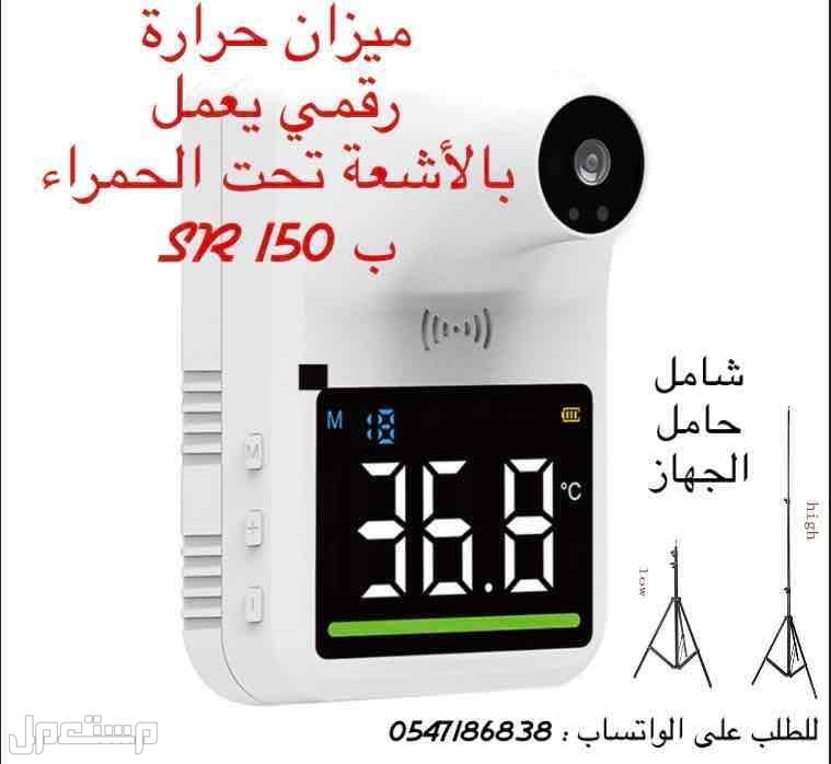 جهاز قياس الحرارة  مع ستاند