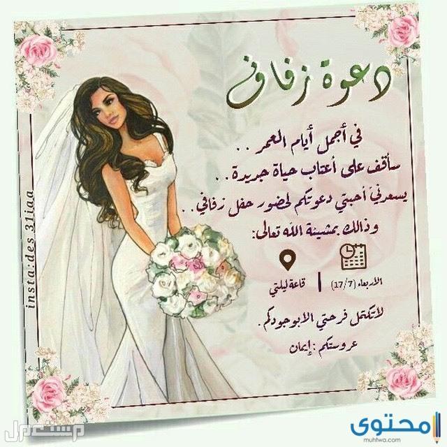 دعوة زواج مواليد تخرج  اعياد