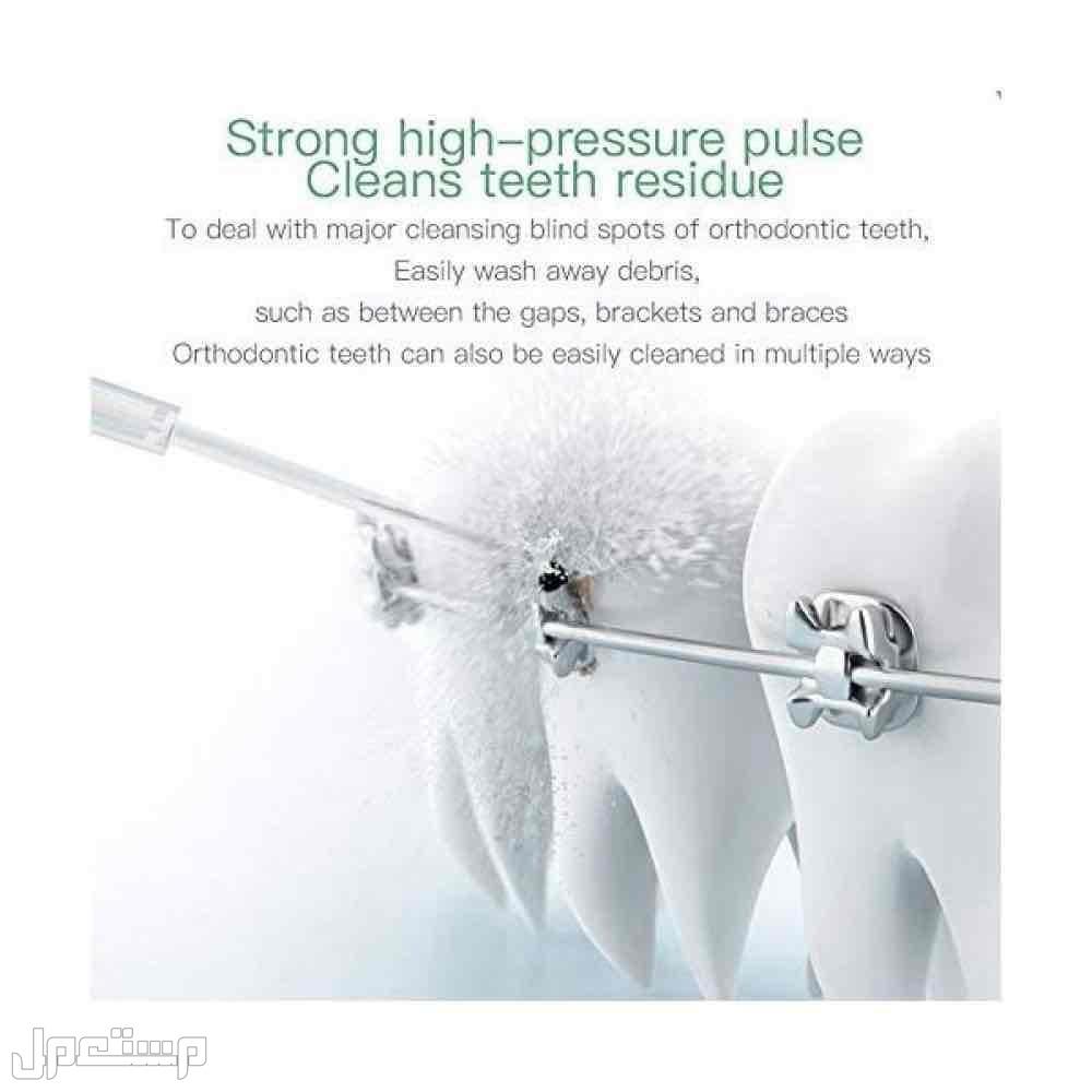جهاز تنظيف الأسنان المائي