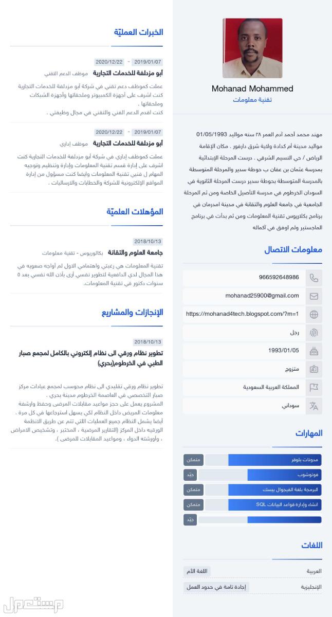 الرياض النسيم الشرقي السيرة الذاتية بالعربي