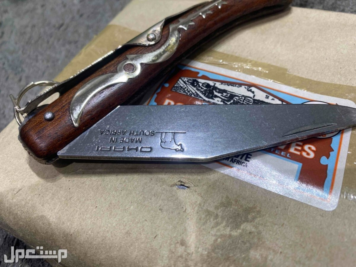سكين اوكابي افريقيه