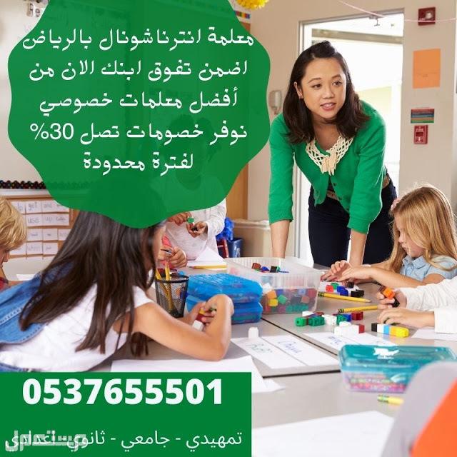 معلمة تأسيس ومتابعة بالرياض منهج أهلي و حكومي و انترناشونال