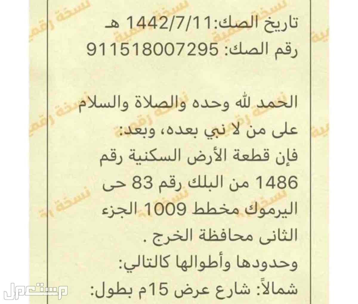 ارض للبيع حي اليرموك بالخرج