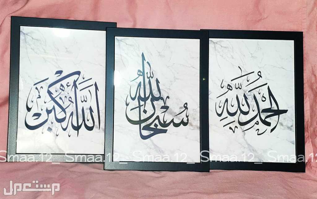 لوحات جدارية 3لوحة اسلاميه