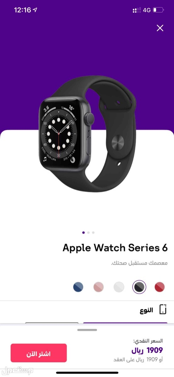 ساعة Apple watch serise 6 سعرها من stc مع العلم مشتريها كاش