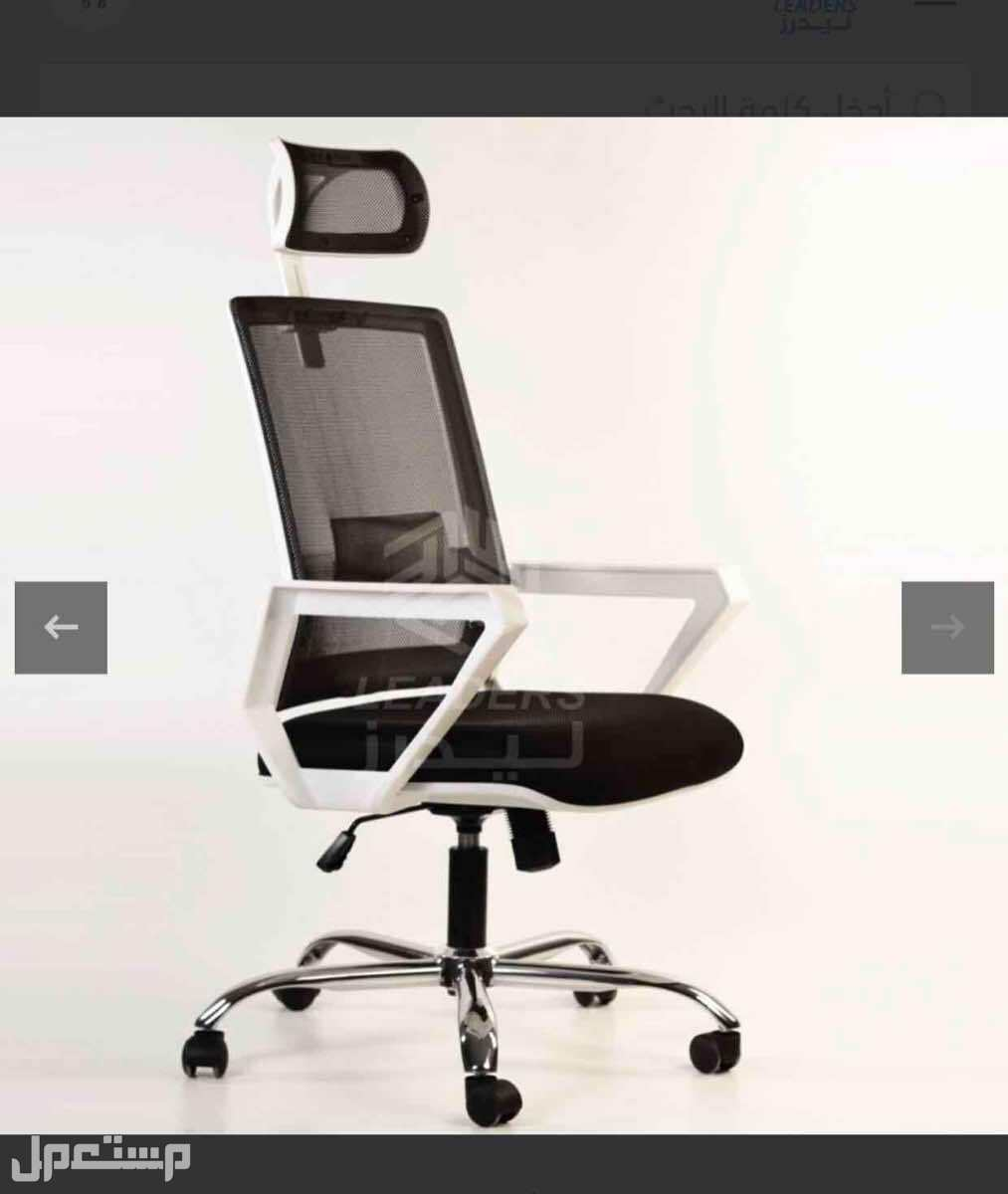 كرسي مكتبي للبيع