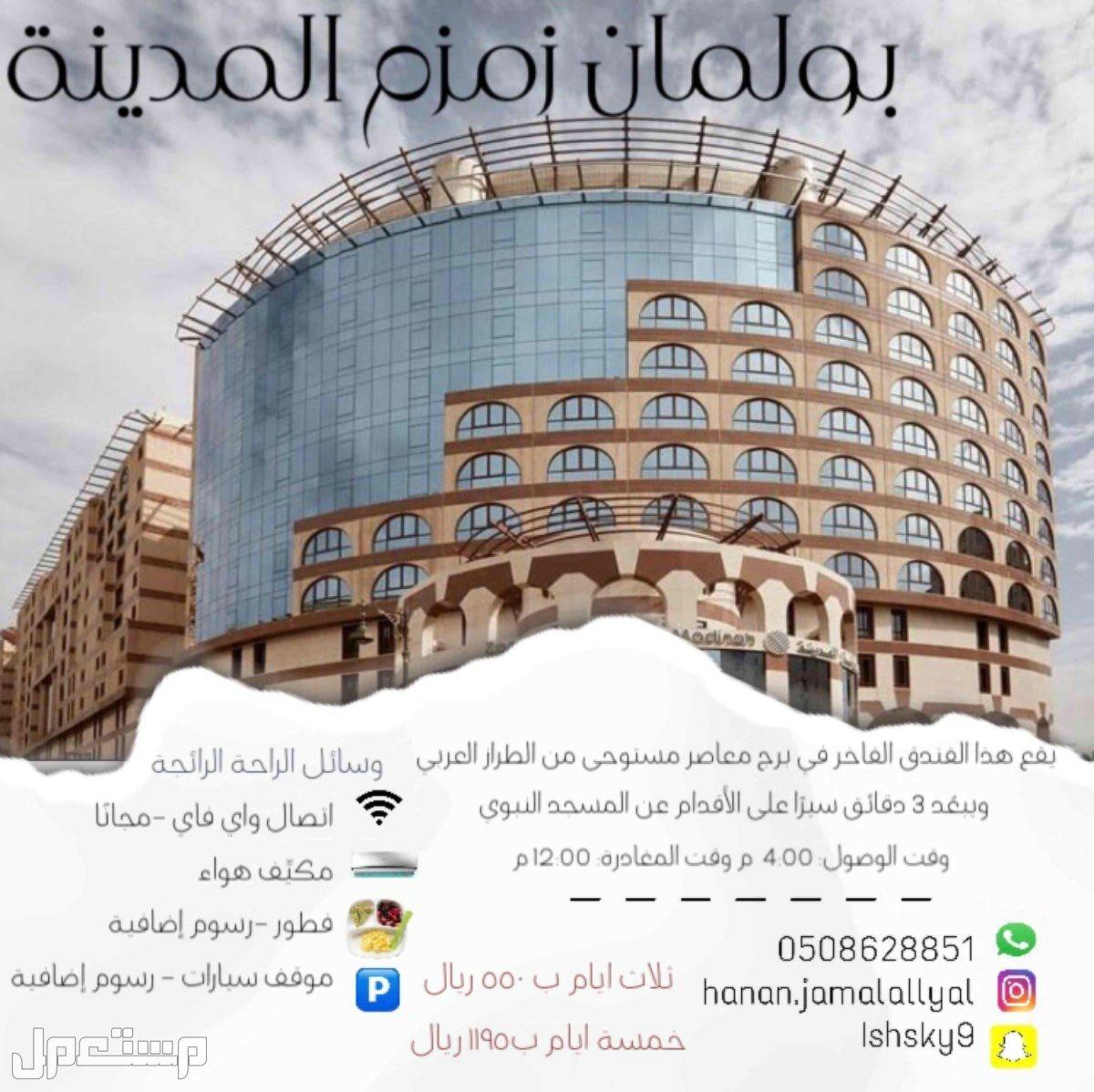 حجز فنادق ومنتجعات داخل وخارج السعوية