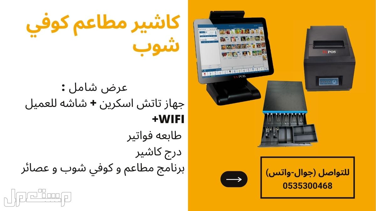 كاشير و نقاط بيع مطاعم و كوفي شوب و عصائر و مرطبات و ايس كريم