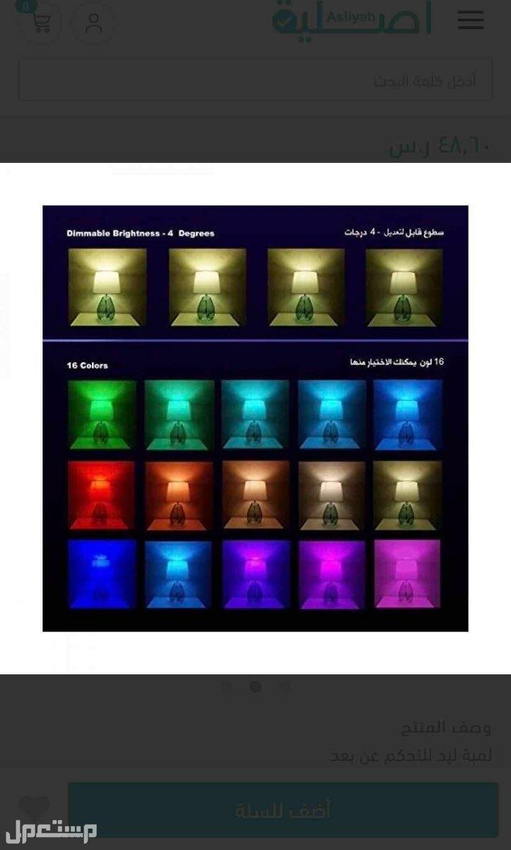مبة ليد للتحكم عن بعد 5 واط لإضاءة رومانسية للغرفة بألوان مختلفة 16 لون