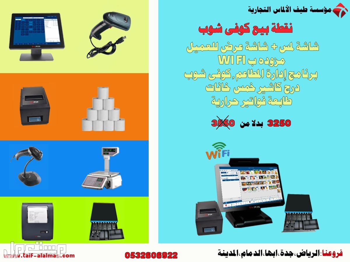 رخص اجهزة الكاشير ونقاط البيع فى السعودية يدعم الضريبة المضافة