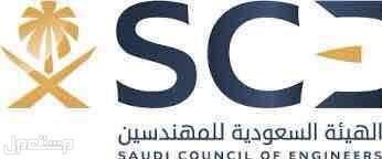 الهيئة السعودية للمهندسين بمدينة الرياض توفر 4 وظائف شاغرة في مجال الحاسب