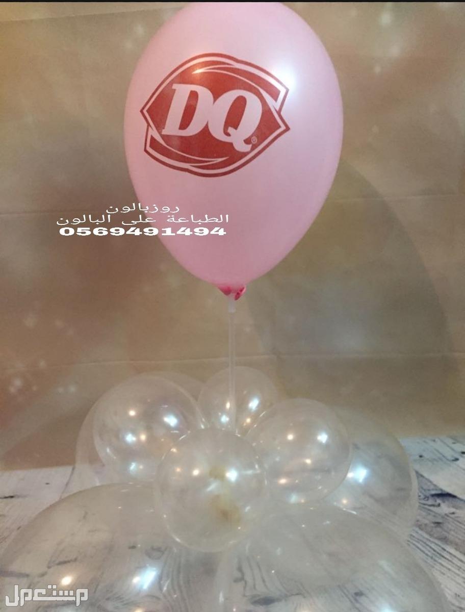 طباعة على البالونات طباعة على البالونات في جدة 0569491494