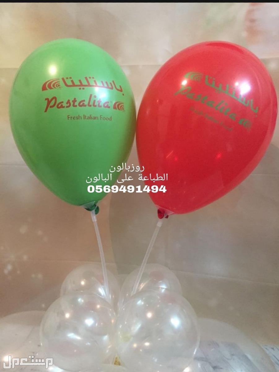 طباعة على البالونات طباعة على البالونات في الرياض 0569491494