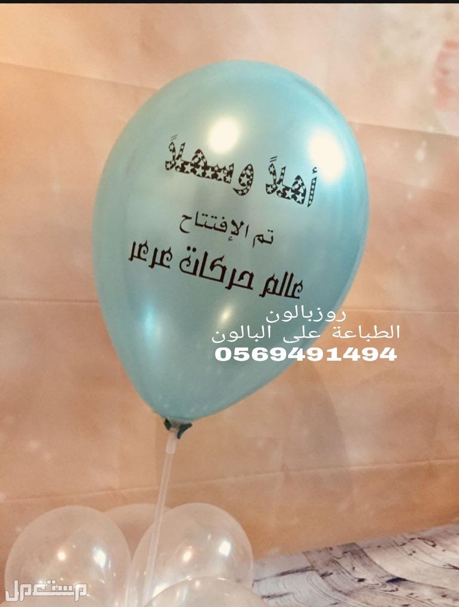 طباعة على البالونات طباعة على البالونات في مكه 0569491494