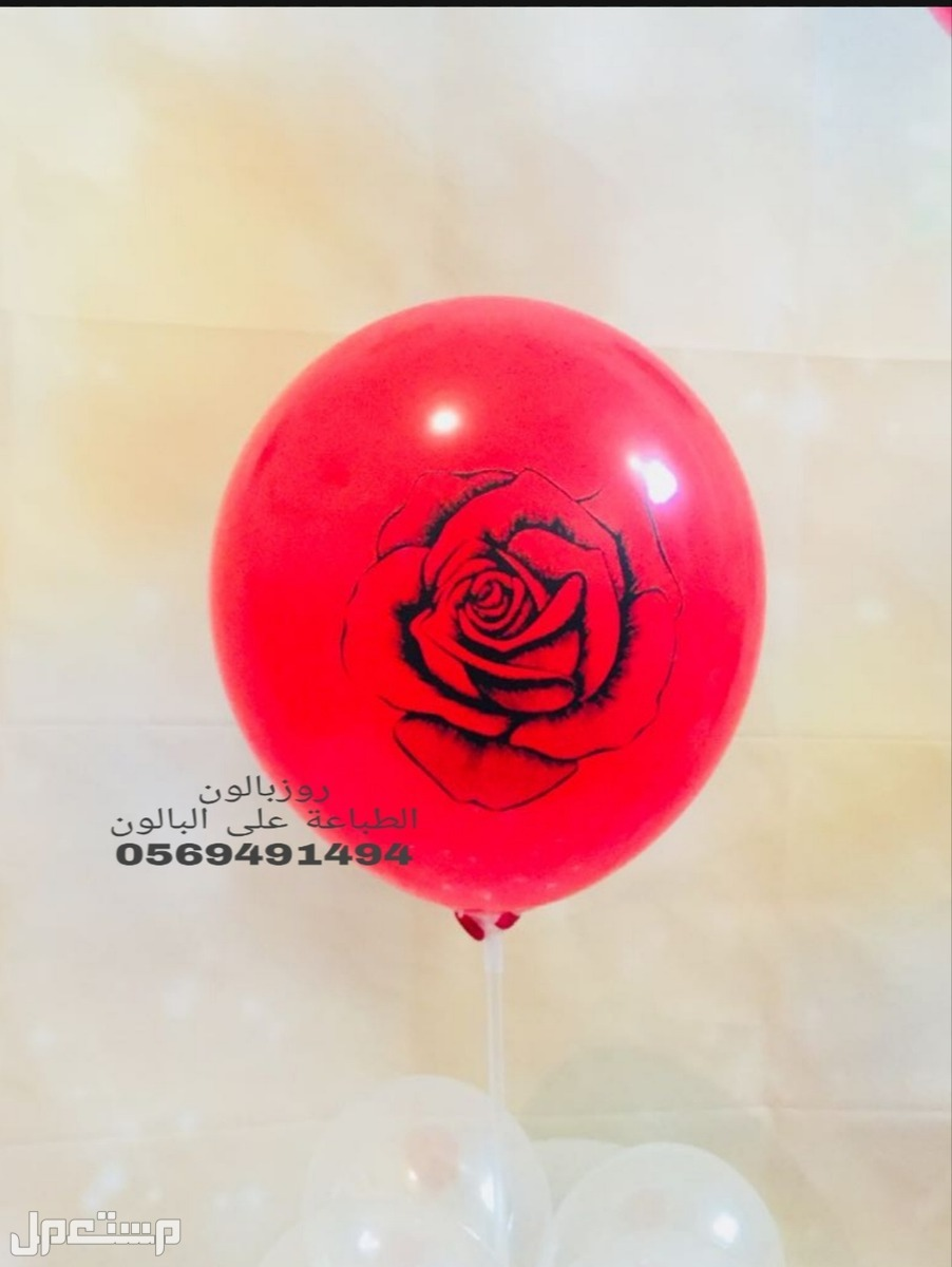 طباعة على البالونات طباعة على البالونات في الطايف 0569491494