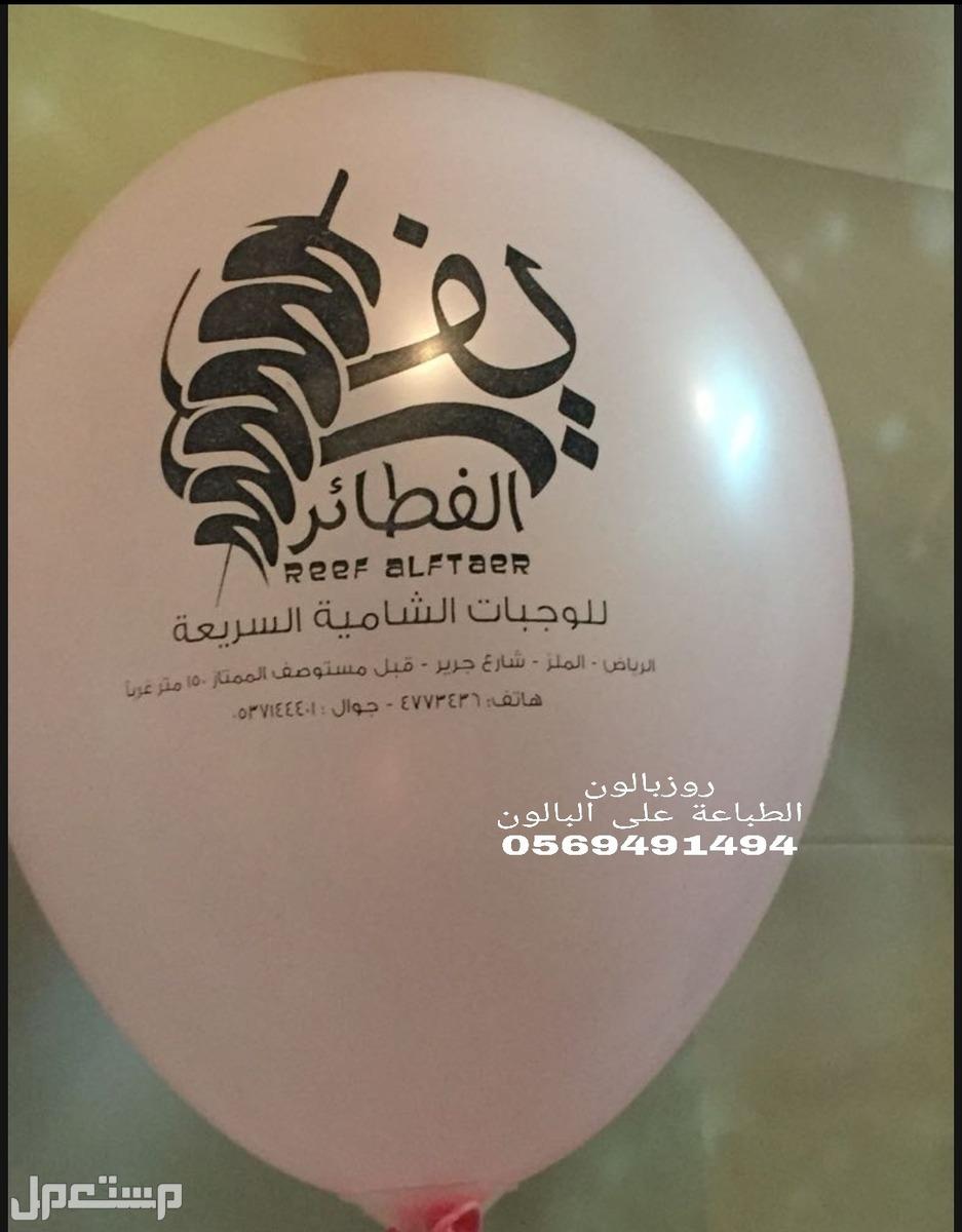 طباعة على البالونات طباعة على البالونات في المدينة 0569491494
