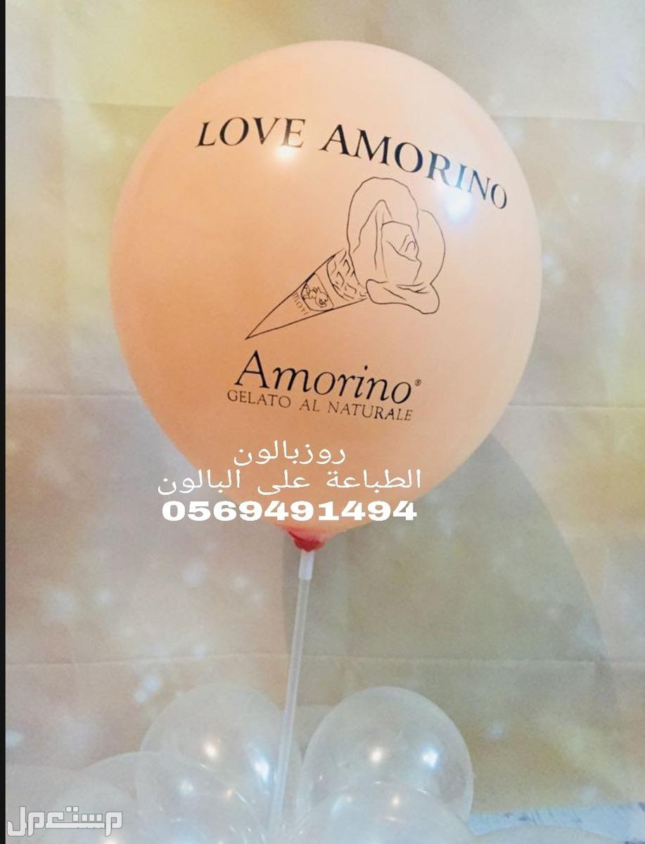 طباعة على البالونات طباعة على البالونات في  ينبع0569491494