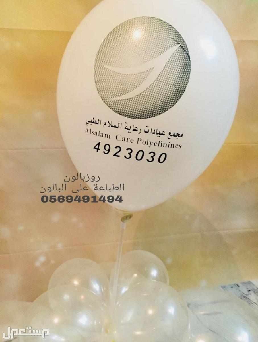 طباعة على البالونات طباعة على البالونات في  تبوك0569491494