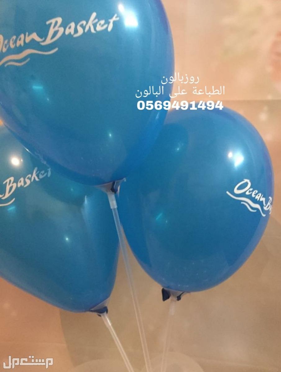 طباعة على البالونات طباعة على البالونات في  حفر الباطن 0569491494