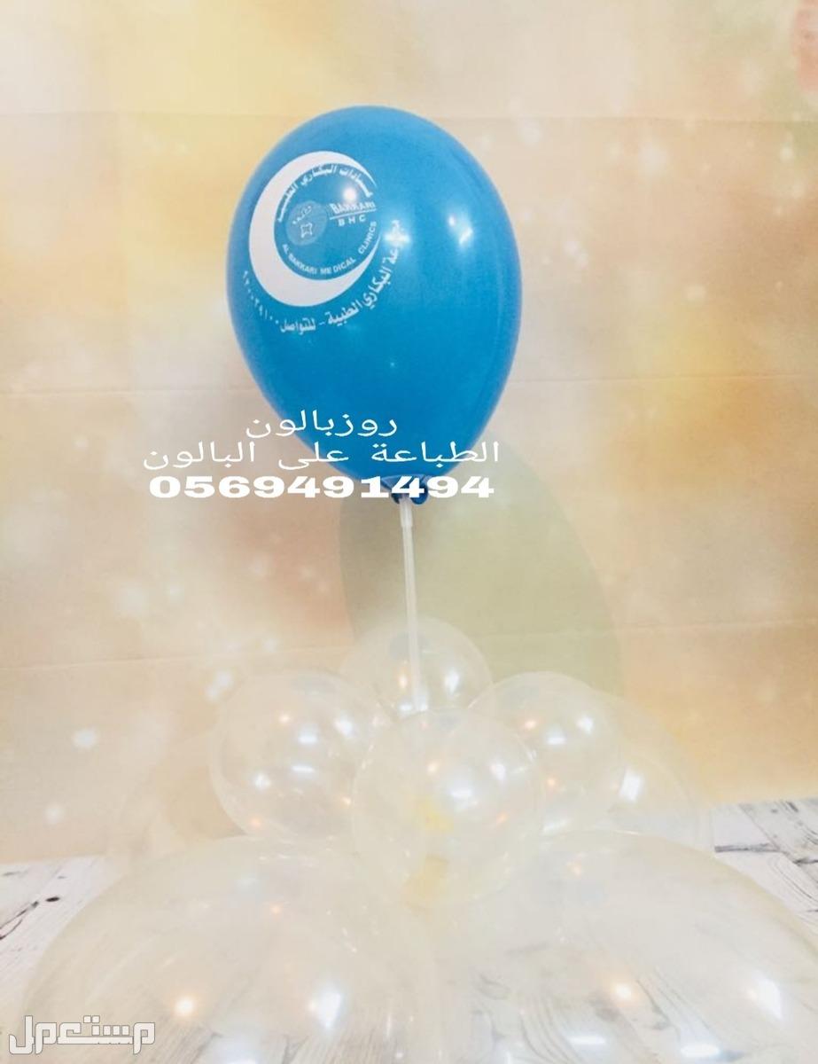 طباعة على البالونات طباعة على البالونات في جدة والرياض0569491494 0569491494
