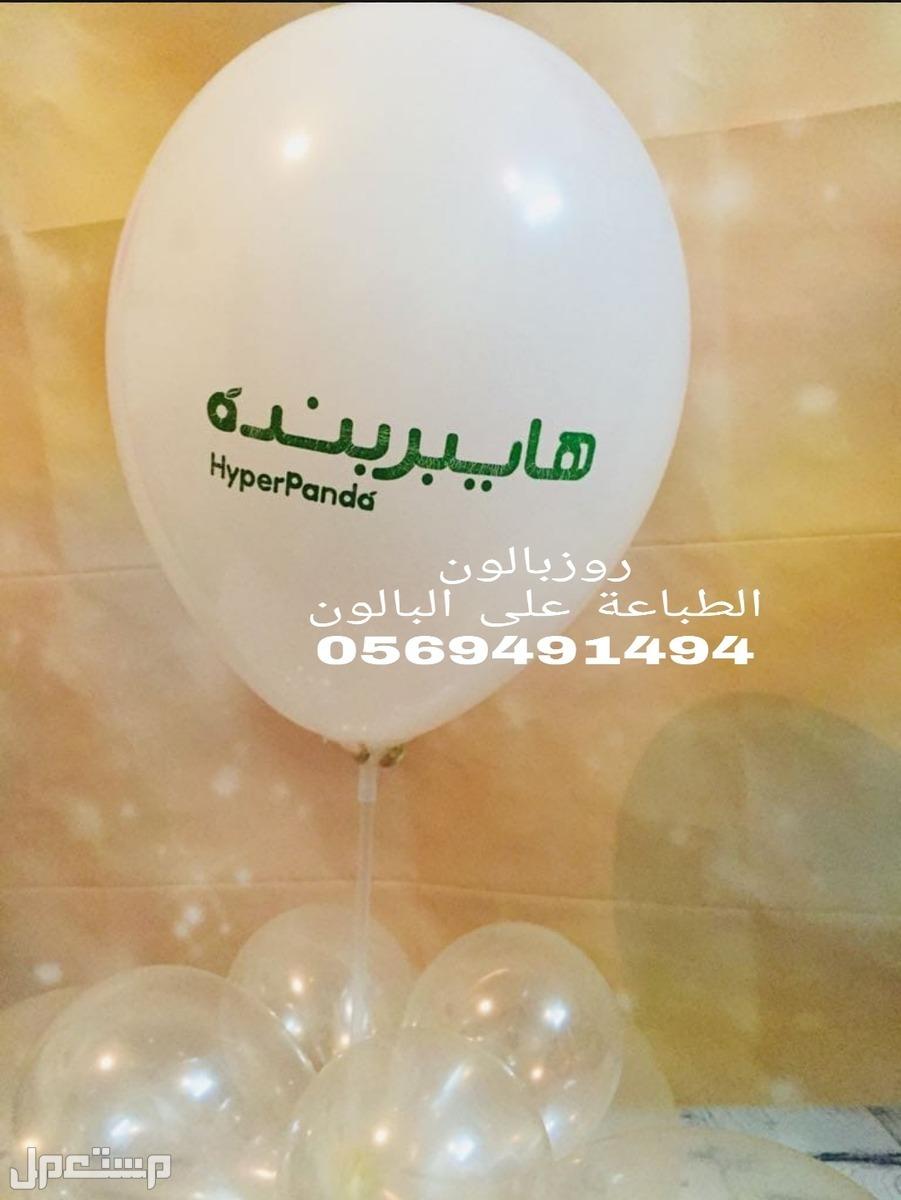 طباعة على البالونات طباعة على البالونات في الزلفي 0569491494