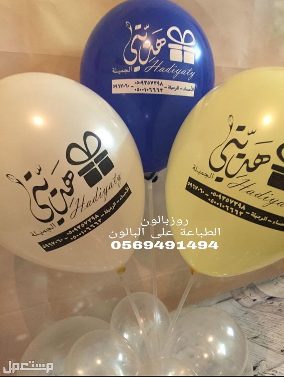 طباعة على البالونات طباعة على البالونات في الأحساء 0569491494