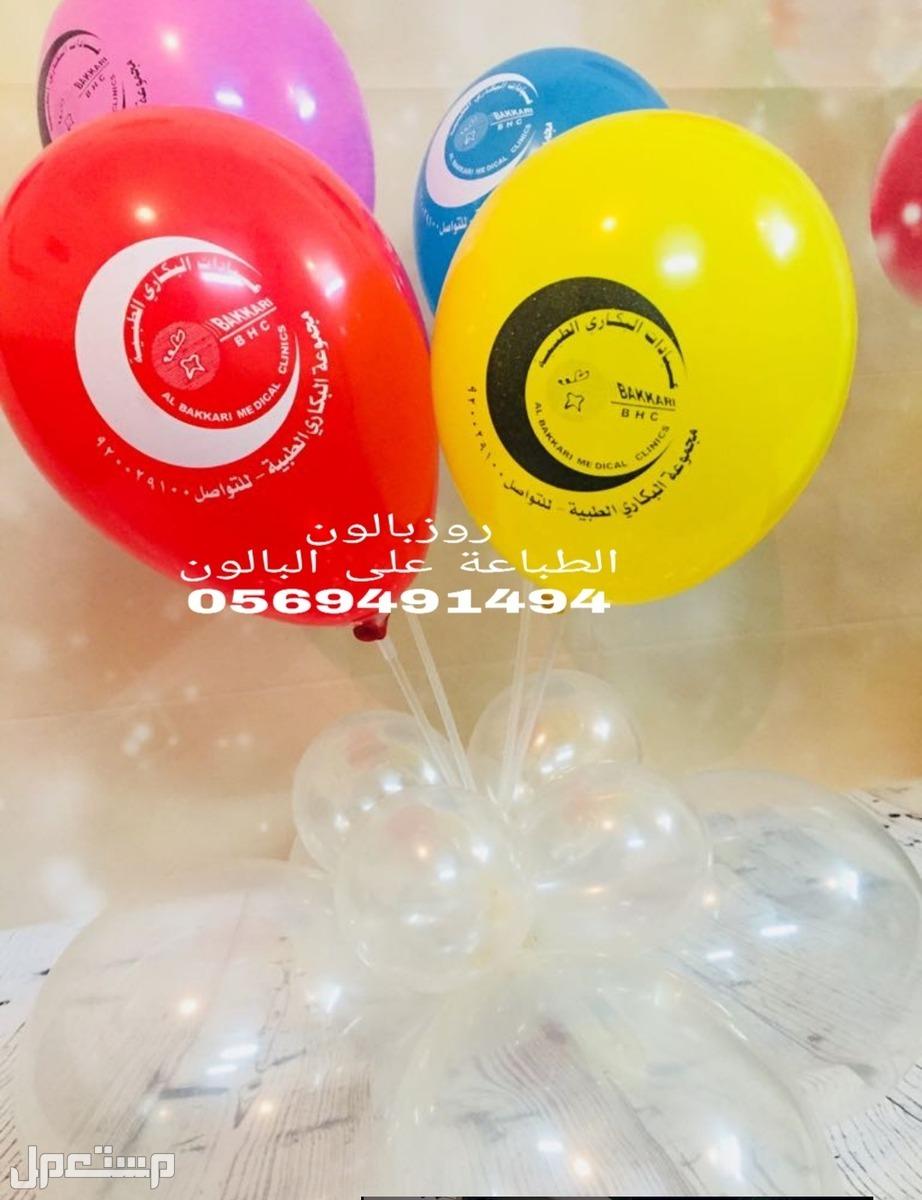 طباعة على البالونات طباعة على البالونات في الدمام 0569491494