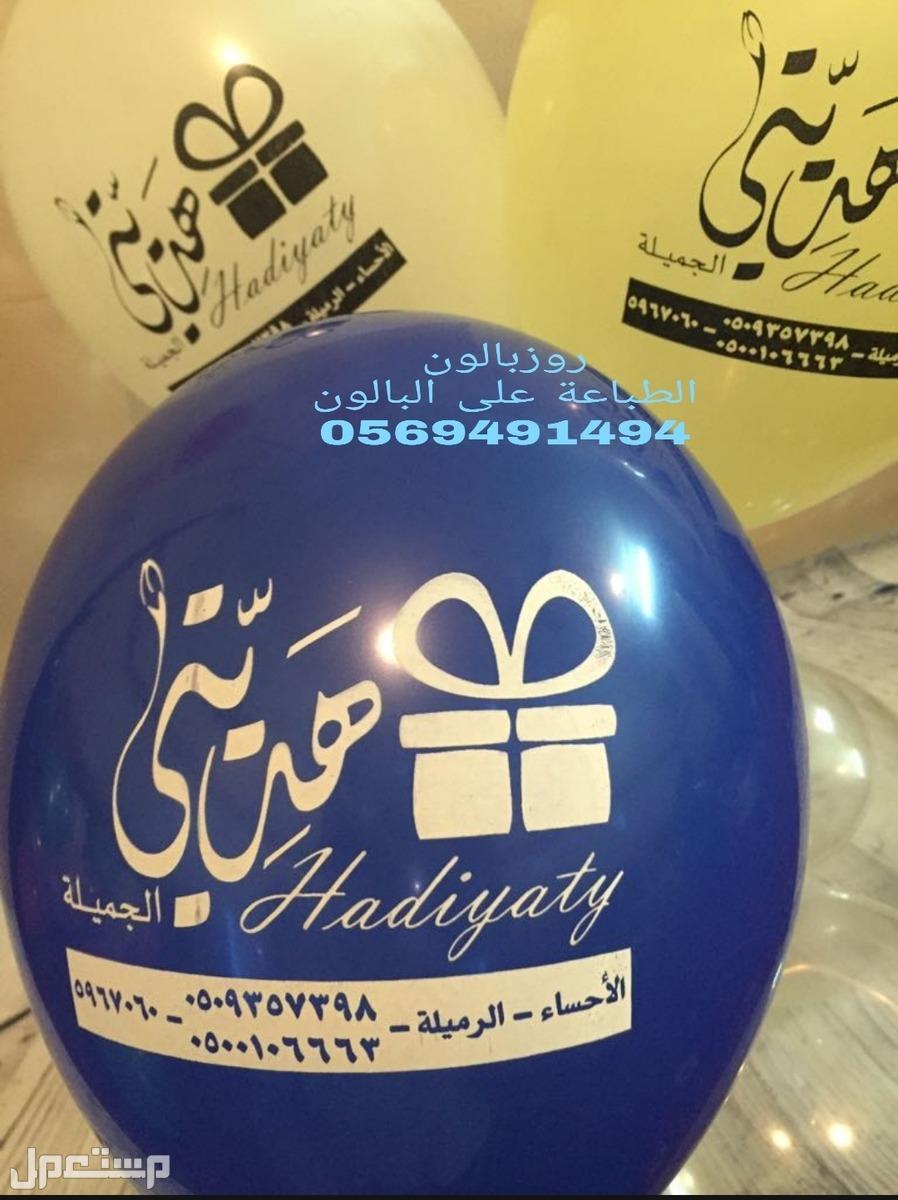 طباعة على البالونات طباعة على البالونات في الخبر  0569491494
