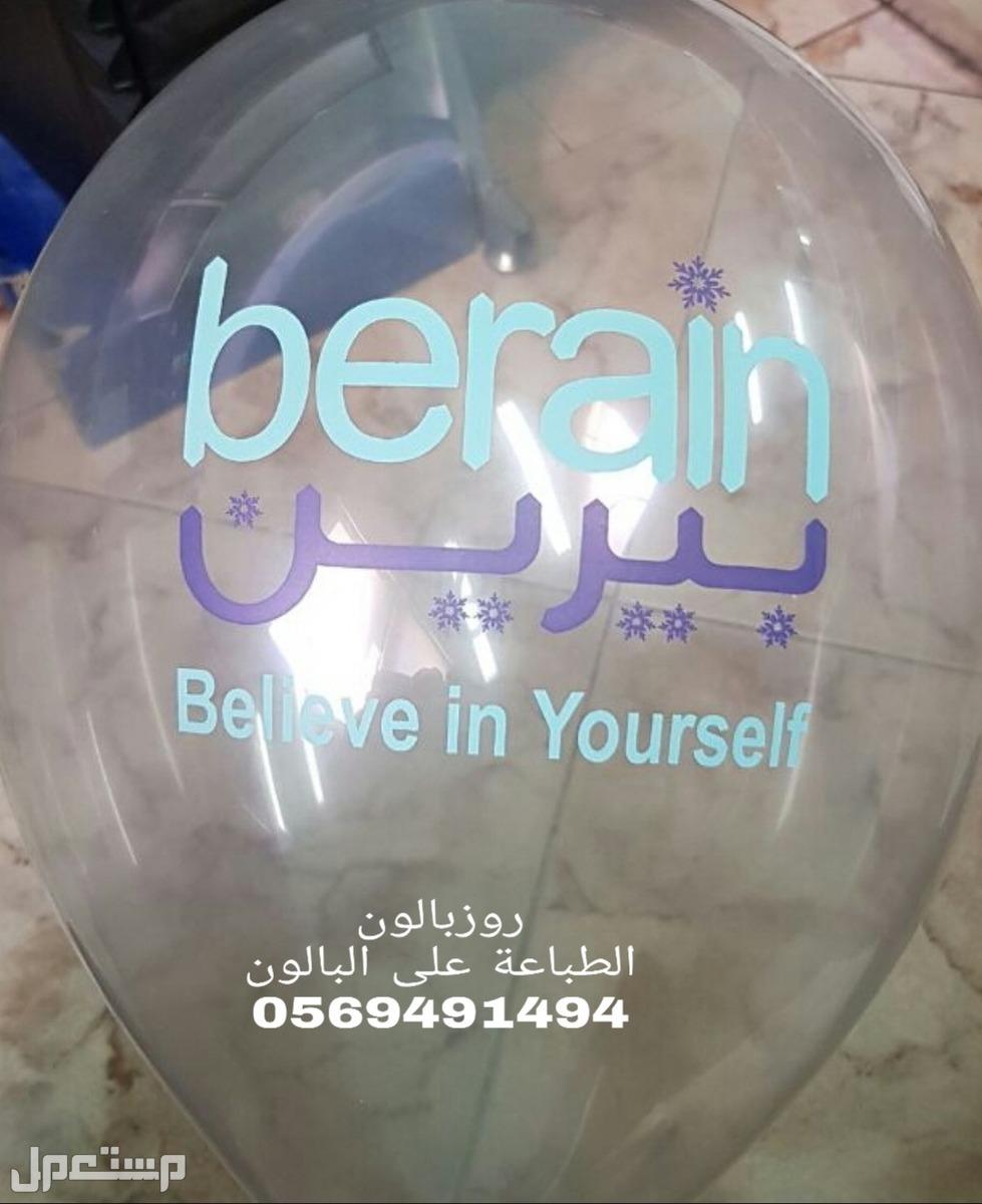 طباعة على البالونات طباعة على البالونات في القطيف  0569491494