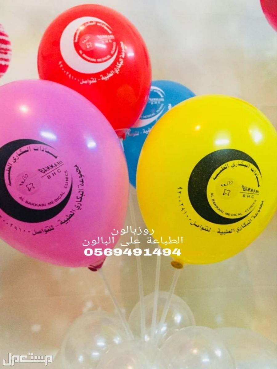 طباعة على البالونات طباعة على البالونات في الباحة  0569491494