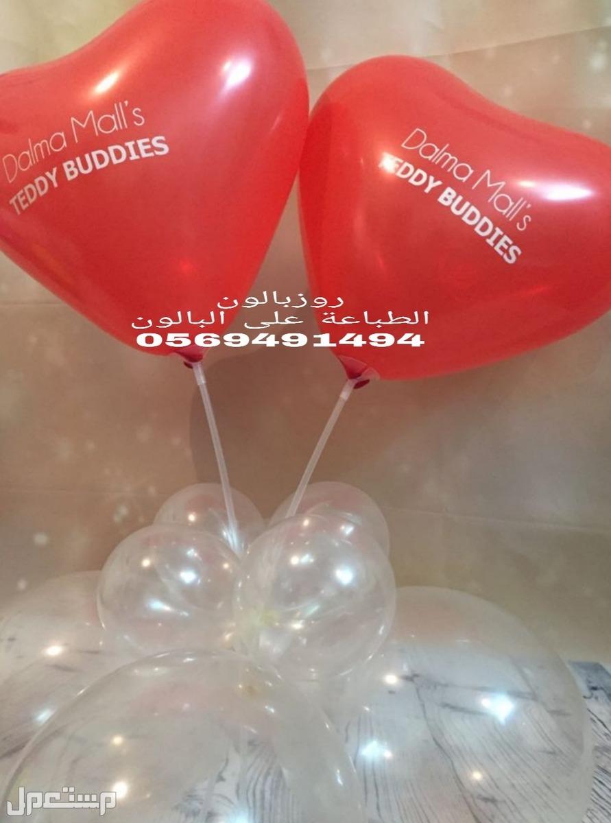 طباعة على البالونات طباعة على البالونات في الوجه  0569491494