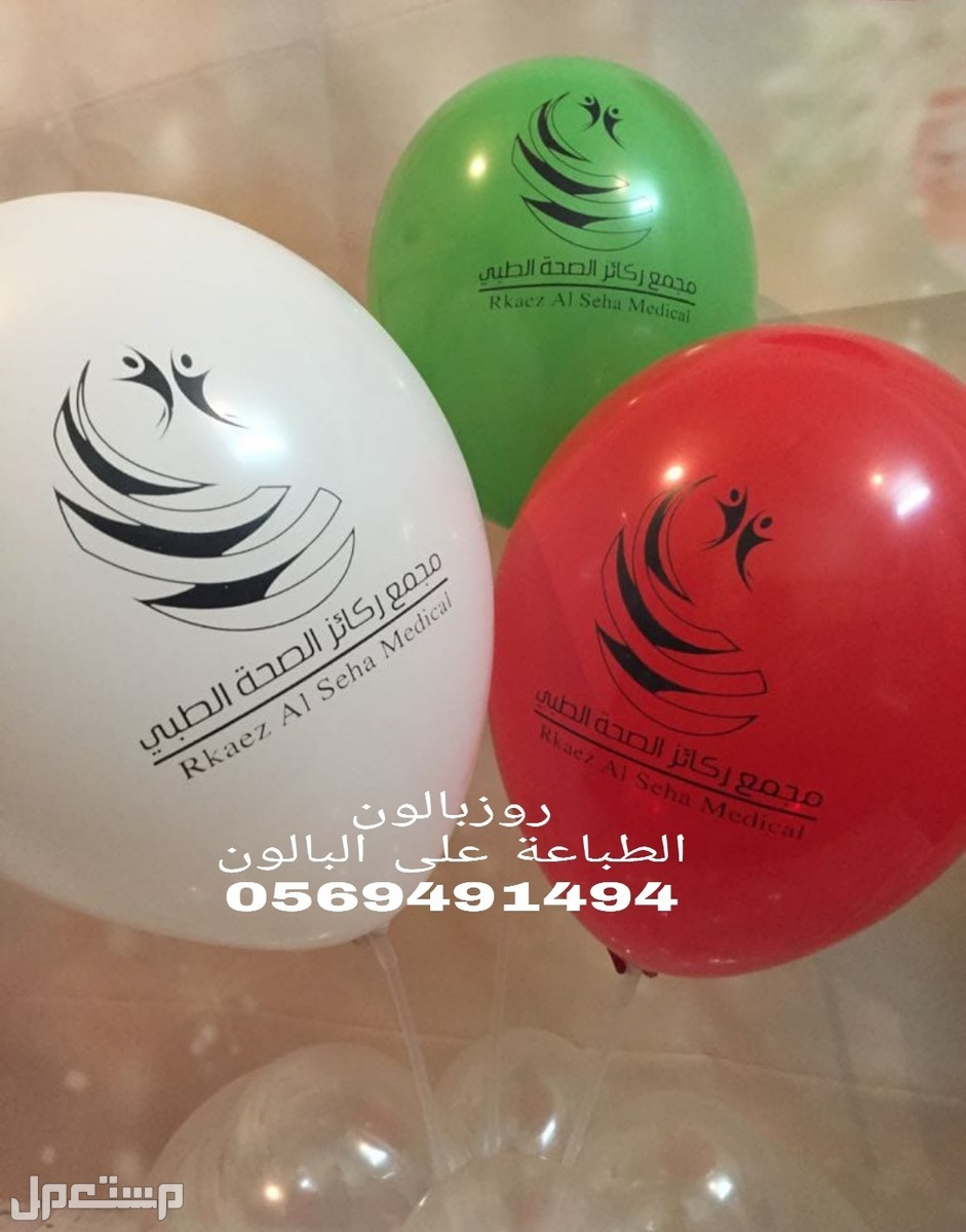 طباعة على البالونات طباعة على البالونات في العلا 0569491494