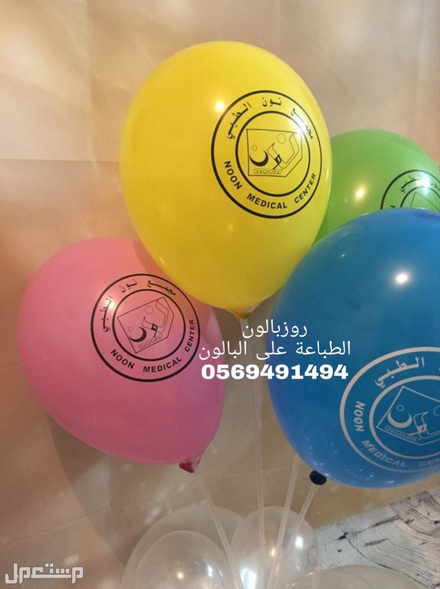 طباعة على البالونات طباعة على البالونات في حقل  0569491494